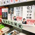 bookexpress_osaki_zeroichi02